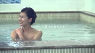 【CM】シーボルトの湯 Part2 〜湯船編〜
