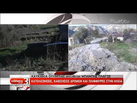 «Φούσκωσαν» τα ποτάμια στην Ηλεία-Πλημμύρισαν καλλιέργειες | 1/2/2019 | ΕΡΤ