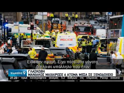 Επίθεση με μαχαίρι στη Γλασκώβη- Nεκρoί και τραυματίες | 26/06/20 | ΕΡΤ