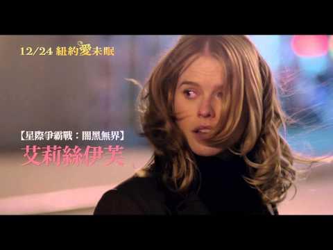 《紐約愛未眠》中文宣傳曲  金曲天后蔡健雅〈菲林〉相助