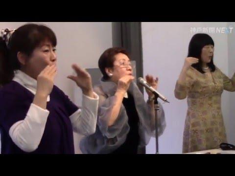 芦屋の復興ソング「この町がすき」コンサートで合唱