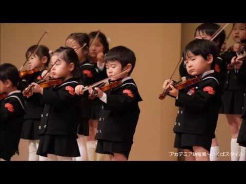 アカデミア幼稚園(茨城県つくば市)