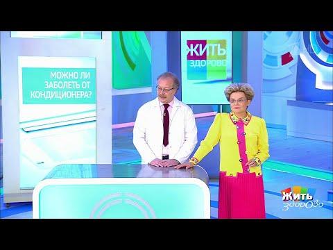 Жить здорово Совет за минуту: кондиционер и здоровье. (19.06.2018) - DomaVideo.Ru
