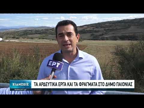 Τα αρδευτικά έργα και τα φράγματα στον Δήμο Παιονίας του Κιλκίς | 15/10/2020 | ΕΡΤ