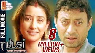 Video Tulsi Hindi Full Movie | Manisha Koirala | Irrfan Khan | Tinu Anand | STTV Films MP3, 3GP, MP4, WEBM, AVI, FLV Januari 2019