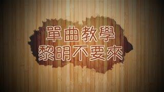Video 葉蒨文《黎明不要來》倩女幽魂插曲 鋼琴彈奏教學:張春慧(奶茶) MP3, 3GP, MP4, WEBM, AVI, FLV Juni 2018