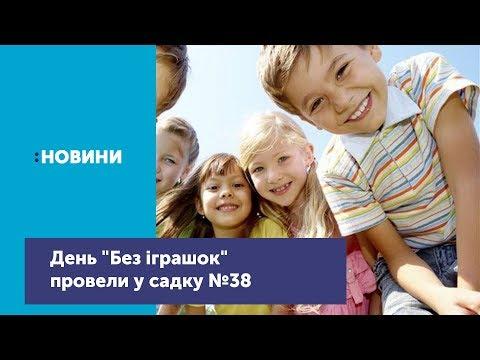 У Чернігівському дитячому садку №38 провели день без іграшок
