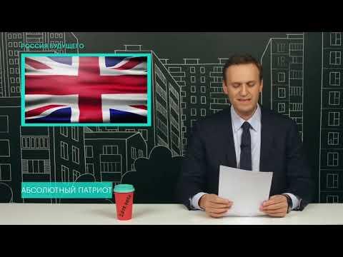 """Навальный зачитывает текст Сергея Брилева - """" он это говорил!"""" видео"""