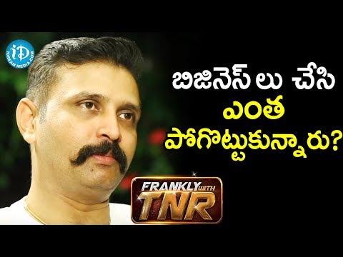 బిజినెస్ లు చేసి ఎంత పోగొట్టుకున్నారు? - Actor Rohith ||Frankly With TNR||Talking Movies With iDream