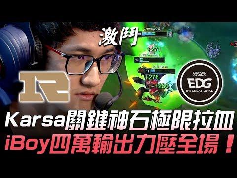 RNG vs EDG Karsa關鍵神石極限拉血 iBoy四萬輸出力壓全場!Game 1