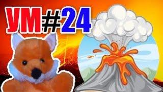 УМ #24 - Удивительный мир. Почему извергаются вулканы