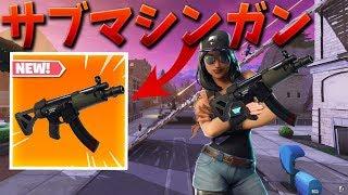 【フォートナイト】新武器のSMGを使って勝つぞ!! (最強)