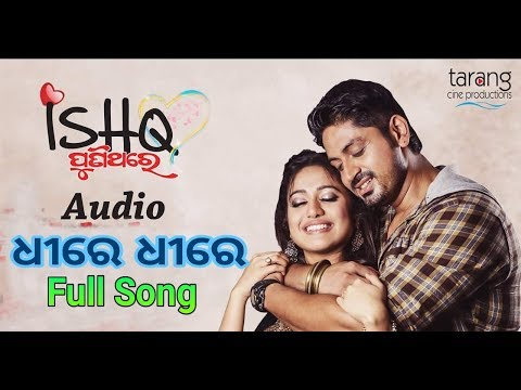 Dhire Dhire - NEW ODIA FILM FULL SONG - ISHQ PUNITHARE || ARINDAM AND ELINA