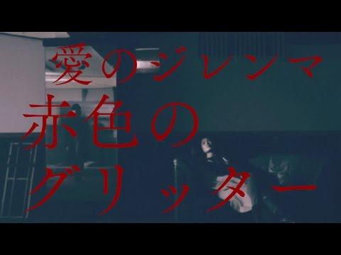", title : '赤色のグリッター ""愛のジレンマ"" (Official Music Video)'"