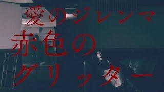 """赤色のグリッター """"愛のジレンマ"""" (Official Music Video)"""