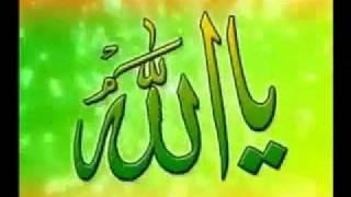Asma-ul-Husna  With DUA-Part_01اسماء الله الحسنى
