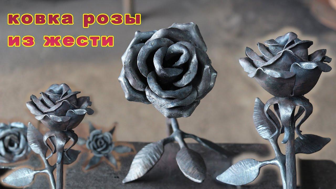 Кування рози із жесті