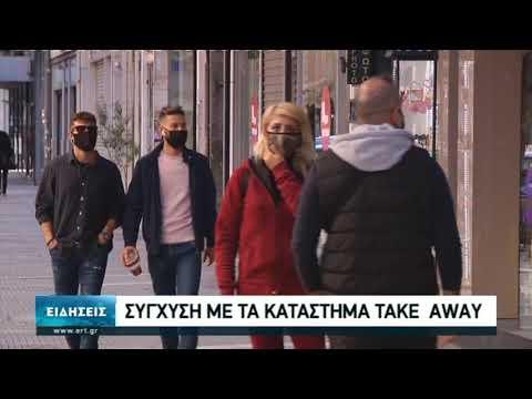 Αλαλούμ προκάλεσε σήμερα η επιχειρηθείσα απαγόρευση του take away   4/11/2020   ΕΡΤ