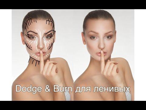 , title : 'Dodge&Burn для ленивых - *или* - Самая простая методика контурирования лица в Photoshop'