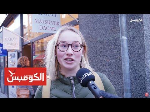 الكومبس تستطلع أمنيات الشارع السويدي للعام الجديد 2017
