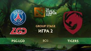 PSG.LGD vs TIGERS (карта 2), The Kuala Lumpur Major | Групповой этап