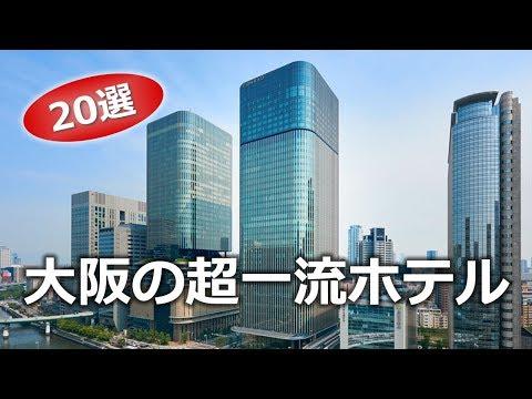 大阪でオススメの豪華・高級ホテル【20選】Osaka Hot …
