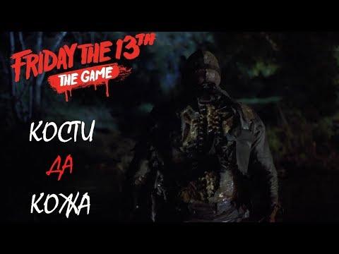 Пятница 13-е (Friday the 13th: The Game) - ДЖЕКИ КРАСАВЧИК (СТРИМ) (PC)