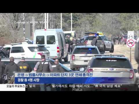 위스콘신 연쇄총격...4명 사망  3.23.17 KBS America News