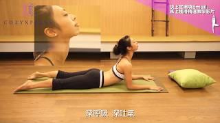 Cozyoga瑜珈教學瘦身塑身 - 擁有小臉的秘密