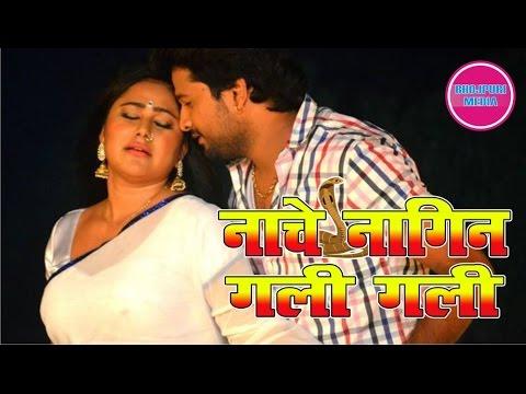Video Priyanka Pandit & Ritesh Pandey Together Again Nache Nagin Gali Gali Me Film II Trailer download in MP3, 3GP, MP4, WEBM, AVI, FLV January 2017