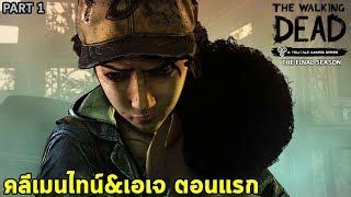 คลีเมนไทน์กลับมาแล้วเปิดเรื่องซีซั่น 4 ซับไทย THE WALKING DEAD THE FINAL SEASON Demo Gameplay