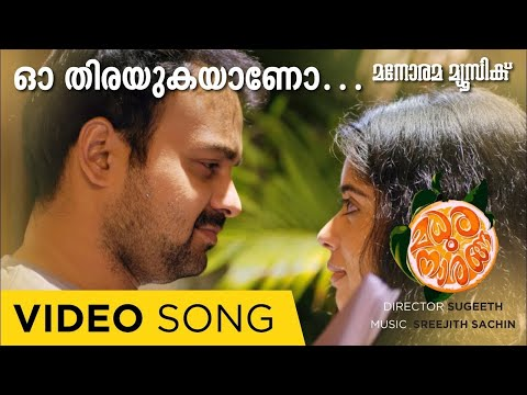 Oh Thirayukayano Song Video HD MADHURA NARANGA
