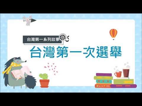 【台灣第一故事系列】 台灣第一次選舉