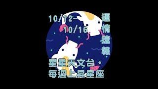 Video 星星天文台(上昇星座運勢速報)﹕上昇雙魚(10/12-10/16) MP3, 3GP, MP4, WEBM, AVI, FLV Oktober 2017