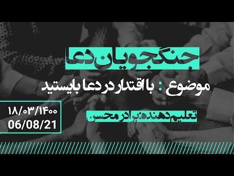 جلسه دعای خانواده هفت با تیم دعای هفت دعا برای ایران به همراه همکاران ۷