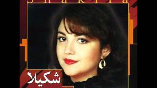 Shakila - Zendegi |شیلا - زندگی