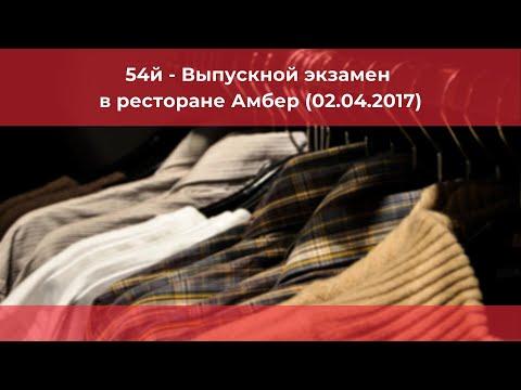 54й - Выпускной экзамен в шоппинг-спейсе DN8 (02.04.2017)