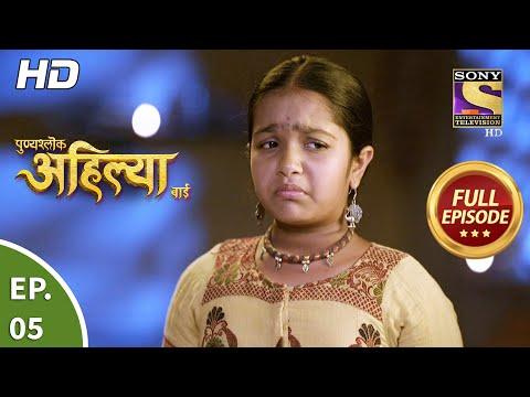 Punyashlok Ahilya Bai - Ep 5 - Full Episode - 8th January, 2021