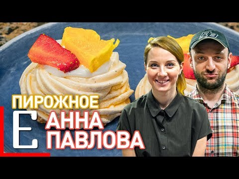 Анна Павлова (пирожное) — рецепт десерта Едим ТВ - DomaVideo.Ru