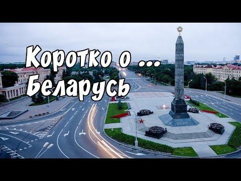 Реальная Беларусь