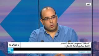 المغرب - الاستقلال ينسحب من المعارضة.. تكتيك سياسي أم قرار ارتجالي؟