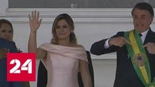 К власти в Бразилии пришел защитник консервативных семейных ценностей — Россия 24