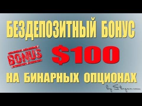 Брокеры предоставляющие бездепозитный бонус на бинарные опционы