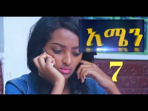 The Latest  ~ Amen ~ New Ethiopian Series Drama Part 7