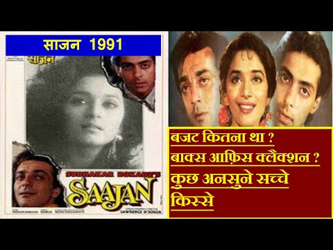 Saajan 1991 Movie Budget, Box Office Collection and Unknown Facts | Sanjay Dutt, Salman Khan,Madhuri