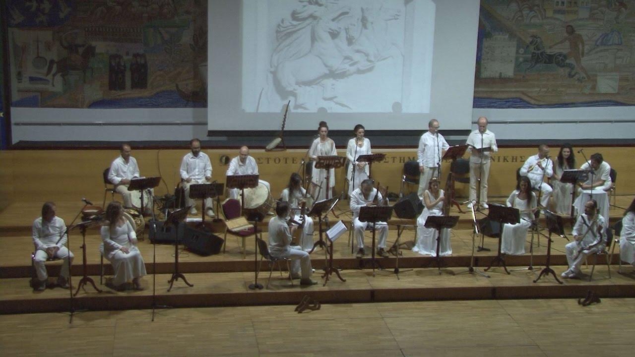 Μουσική από την Αρχαία Ελλάδα στο ΑΠΘ
