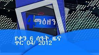 ኢቲቪ 4 ማዕዘን የቀን 6 ሰዓት አማርኛ ዜና…ጥር 04/ 2012 ዓ.ም|etv