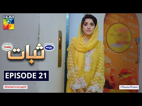 Sabaat Episode 21 | Digitally Presented by Master Paints | Digitally Powered by Dalda | HUM TV Drama