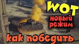 World of tanks - Стальной охотник. Как выжить и победить?