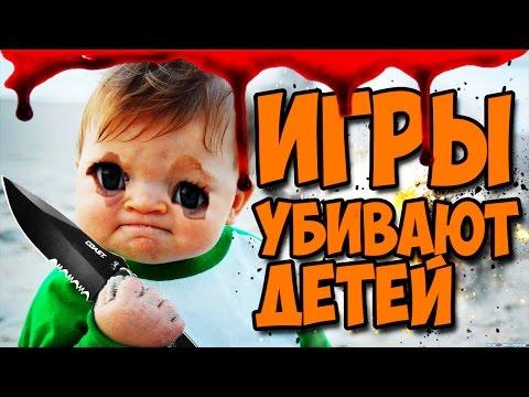 УБИЛ МАМУ ИЗ-ЗА КОМПЬЮТЕРА!!! [Игры Убивают Детей #6] (видео)